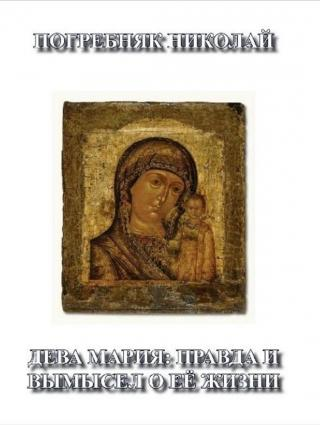 Дева Мария: правда и вымысел о Её жизни