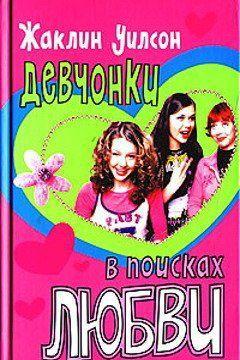 Девчонки в поисках любви