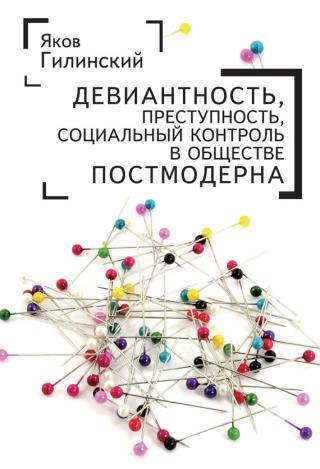 Девиантность, преступность, социальный контроль в обществе постмодерна
