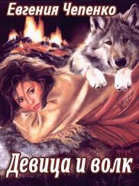 Девица и волк