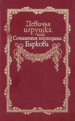 Девичья игрушка, или Сочинения господина Баркова