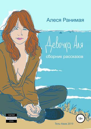 Девочка Аля [Publisher: SelfPub]