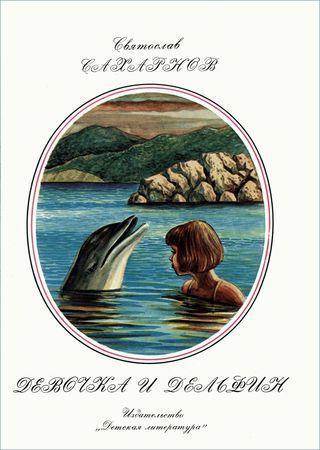 Девочка и дельфин [художник Р. Варшамов]