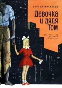 Девочка и дядя Том