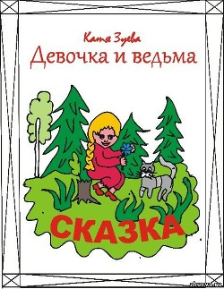 Девочка и ведьма (СИ)