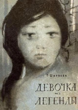 Девочка из легенды