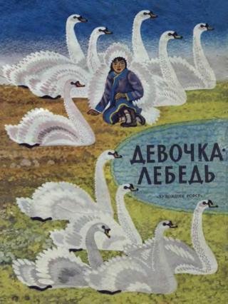Девочка-лебедь (с илл.)