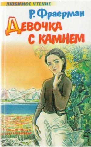 Девочка с камнем