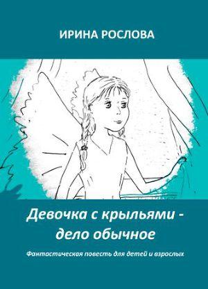 Девочка с крыльями - дело обычное (СИ)