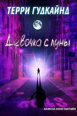 Девочка с луны [ЛП] [The Girl in the Moon-ru]