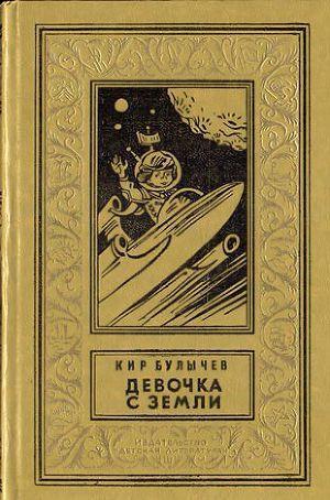 Девочка с Земли(изд.1985)