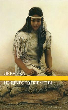 Девушка из другого племени (СИ)