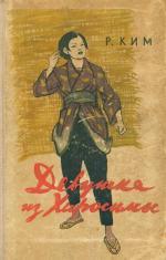 Девушка из Хиросимы