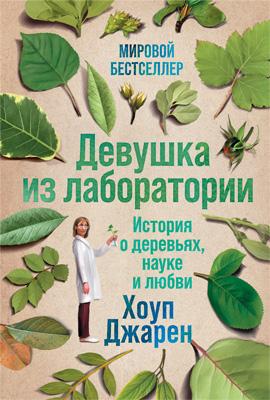 Девушка из лаборатории [История о деревьях, науке и любви]
