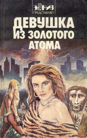Девушка из золотого атома (сборник)