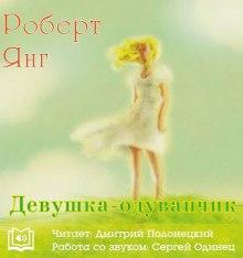 Девушка-одуванчик