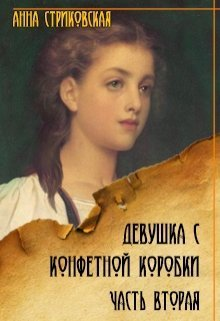 Девушка с конфетной коробки. Книга 2 [СИ]
