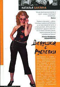 Девушка с Рублевки