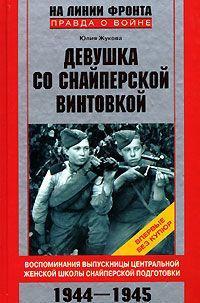 Девушка со снайперской винтовкой