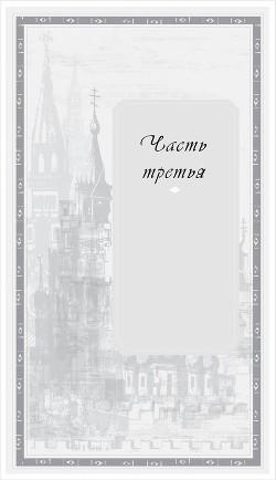 Девушка в башне (СИ)