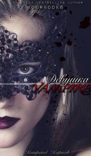 Девушка вампир (ЛП)