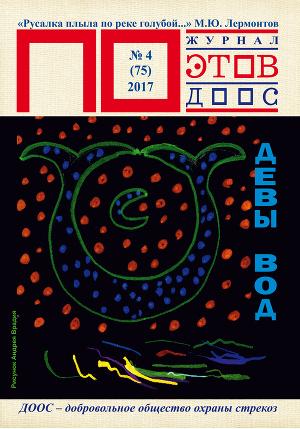 Девы вод. Журнал ПОэтов 4(75) 2017 г.