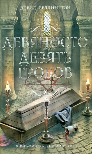 Девяносто девять гробов [99 Coffins]