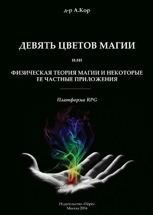 Девять цветов магии или Физическая теория магии и некоторые её частные приложения