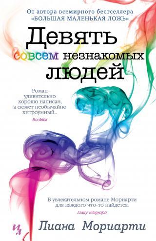 Девять совсем незнакомых людей [litres] [Nine Perfect Strangers-ru]