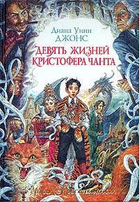 Девять жизней Кристофера Чанта [The Lives of Christopher Chant-ru]
