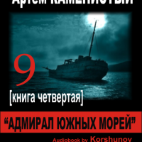 Девятый: Адмирал Южных Морей