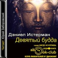 Девятый Будда