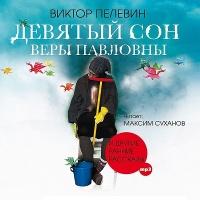Девятый сон Веры Павловны и другие рассказы