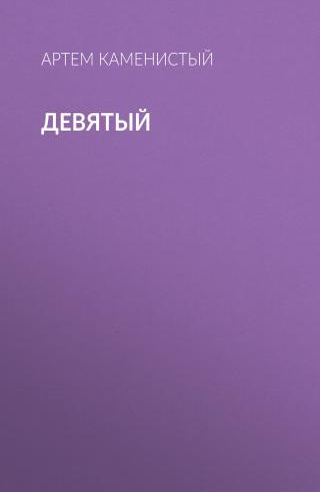 Девятый [в предыдущей версии вместо EPUB книга Ч. Айтматова]