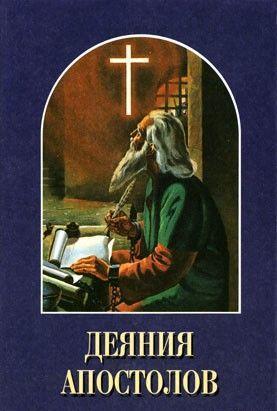 Деяния апостолов