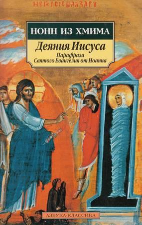 Деяния Иисуса: Парафраза Святого Евангелия от Иоанна