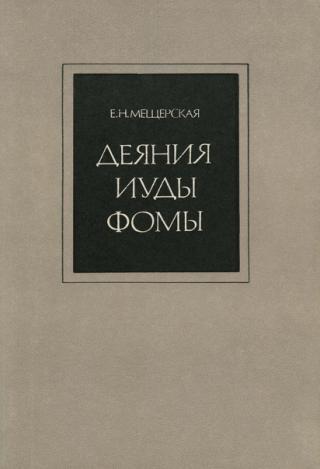 Деяния Иуды Фомы (культурно-историческая обусловленность раннесирийской легенды)