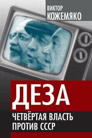 Деза [Четвертая власть против СССР]