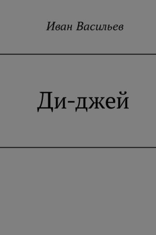 Ди-джей