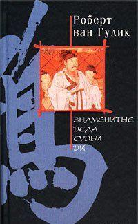 Ди Гун Ань – Знаменитые дела судьи Ди
