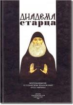 Диадема старца: Воспоминания о грузинском подвижнике отце Гавриле