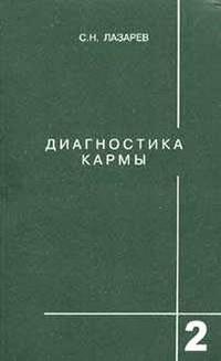 Диагностика кармы.  Книга 2