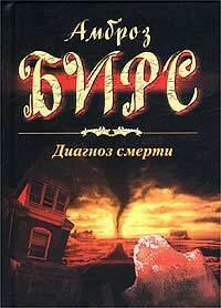 Диагноз смерти (сборник)