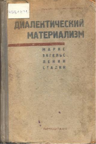 Диалектический материализм [сборник]