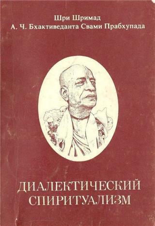 Диалектический Спиритуализм или ведический взгляд на западную философию