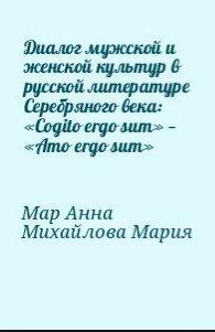 Диалог мужской и женской культур в русской литературе Серебряного века: «Cogito ergo sum» — «Amo ergo sum»