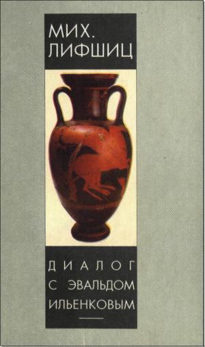 Диалог с Эвальдом Ильенковым (проблема идеального)