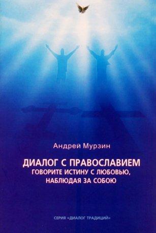 Диалог с православием