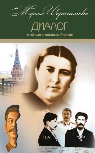 Диалог с тайным советником Сталина