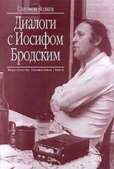 Диалоги с Иосифом Бродским
